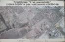 Схема Клещихинского кладбища Новосибирска_1