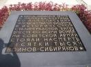 Вечный огонь г. Новосибирск_18
